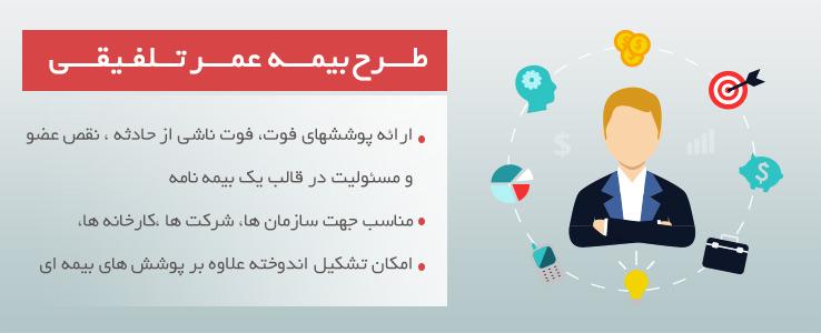 بیمه عمر تلفیقی