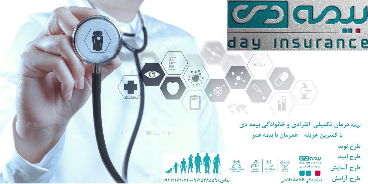 بیمه درمان تکمیلی انفرادی بیمه دی